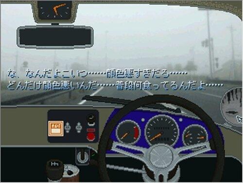 ドライブ Game Screen Shot5