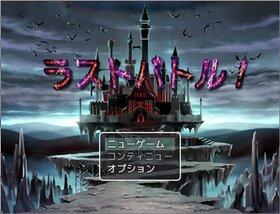 ラストバトル! Game Screen Shot2