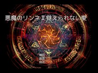 悪魔の輪廻Ⅱ
