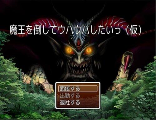 魔王を倒してウハウハしたいっ(仮) Game Screen Shot2