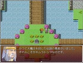 魔王を倒してウハウハしたいっ(仮) Game Screen Shot3