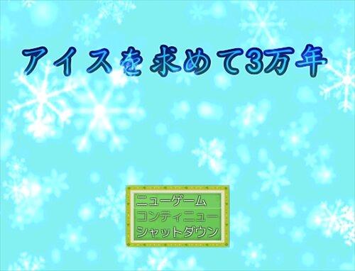 アイスを求めて3万年 Game Screen Shot1