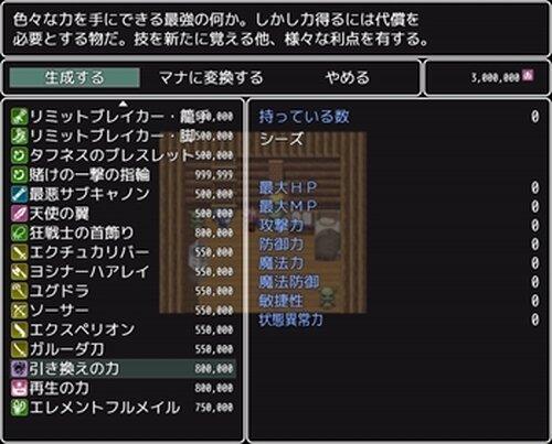 最弱シーズと夢幻の塔 Game Screen Shot3