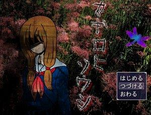 カギロヒソウシ Game Screen Shot