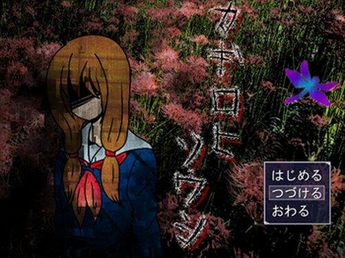 カギロヒソウシ Game Screen Shots