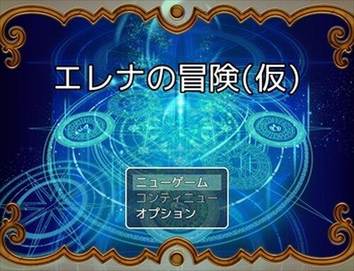 エレナの冒険(仮) Game Screen Shot2