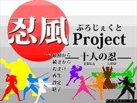 忍風Project~十人の忍~