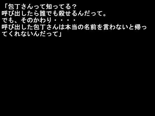 包丁さんのうわさ Game Screen Shot1