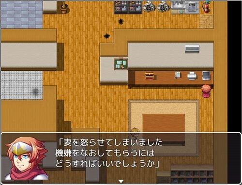 助けて!嫁のメシがマズい Game Screen Shot