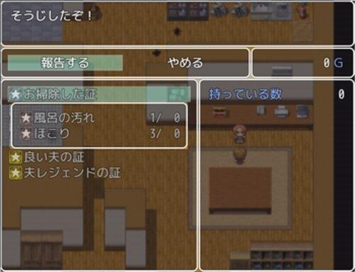 助けて!嫁のメシがマズい Game Screen Shot4
