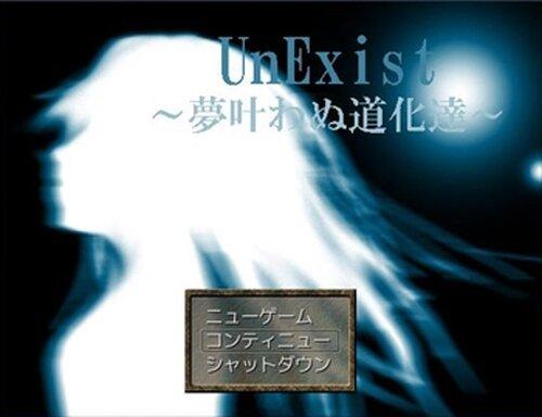 UnExist ~夢叶わぬ道化達~ Game Screen Shots