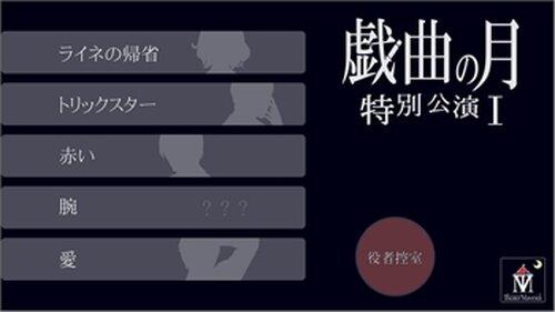 戯曲の月 特別公演Ⅰ Game Screen Shot2