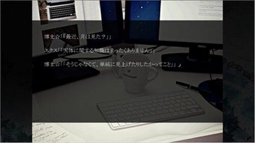 戯曲の月 特別公演Ⅰ Game Screen Shot3