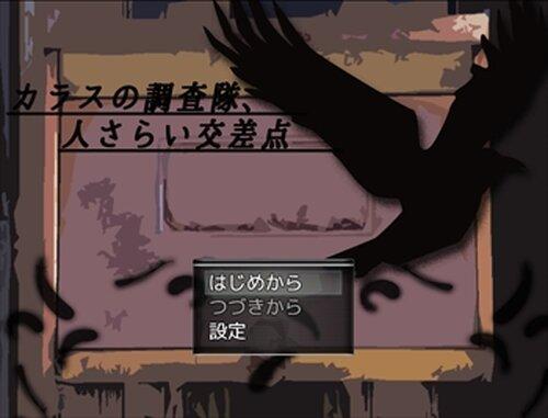 カラスの調査隊、人さらい交差点 Game Screen Shot2