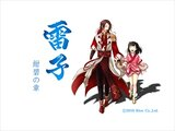雷子(らいし)-紺碧の章-