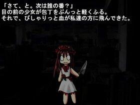 包丁さんのうわさ Game Screen Shot2