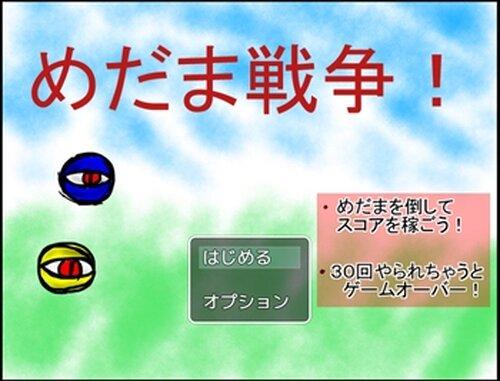 めだま戦争! Game Screen Shot2
