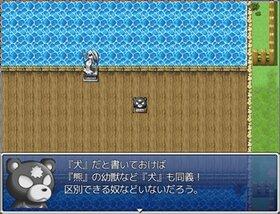 熊羆伝 Game Screen Shot4