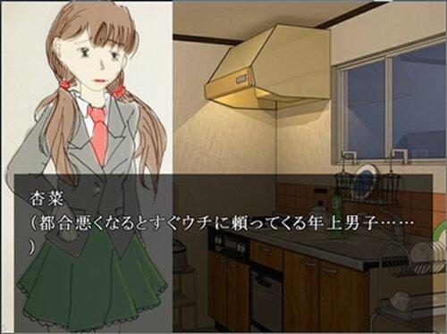 ミス×ラブ ~タイムカプセルでつまづいて~ Game Screen Shot3