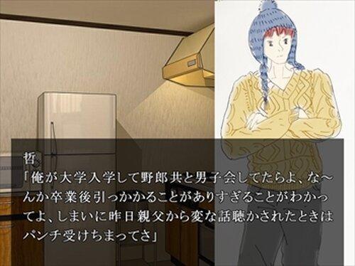 ミス×ラブ ~タイムカプセルでつまづいて~ Game Screen Shot4