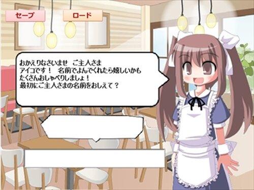 おしゃべり美少女AIKO Game Screen Shot2