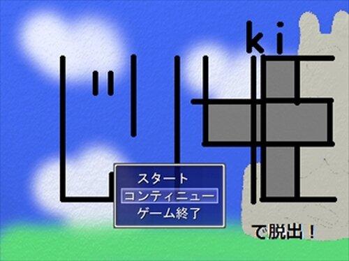 じり姫で脱出! Game Screen Shot2