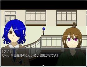 報道部活動日誌(メディアブカツドウニッシ) Game Screen Shot4