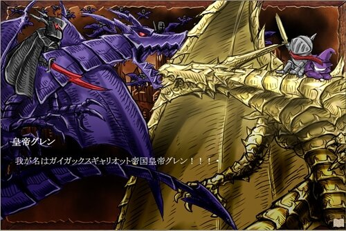 Dの探索 最終章Divine Game Screen Shot1