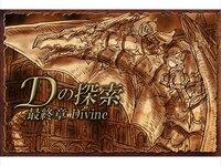 Dの探索 最終章Divine
