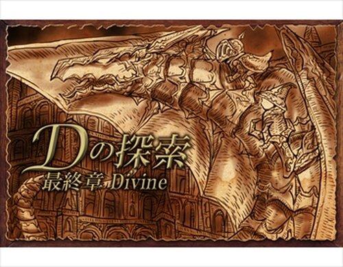 Dの探索 最終章Divine Game Screen Shots