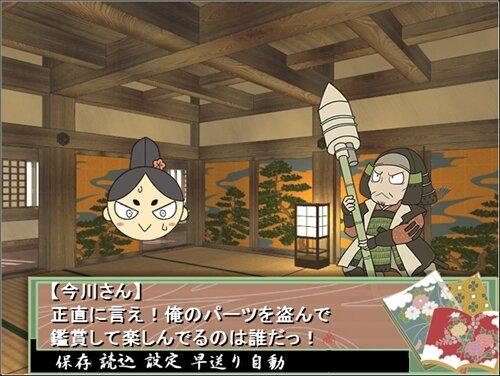今川さんプラ目録 Game Screen Shot1