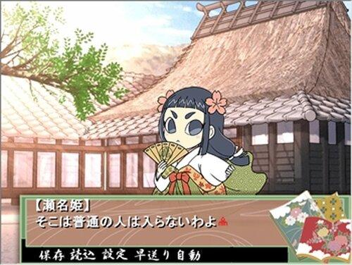 今川さんプラ目録 Game Screen Shot5