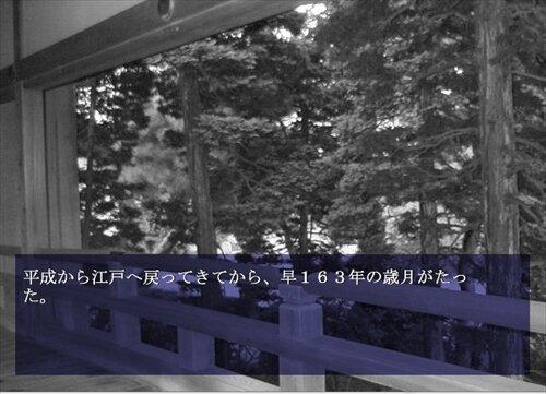 明治浅草物語 Game Screen Shot