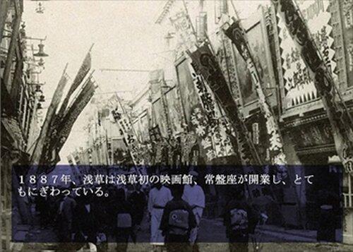 明治浅草物語 Game Screen Shot2