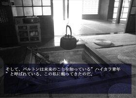 明治浅草物語 Game Screen Shot4