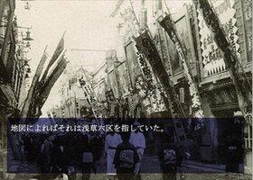 明治浅草物語 Game Screen Shot5