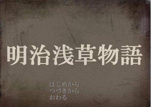 明治浅草物語 Game Screen Shots