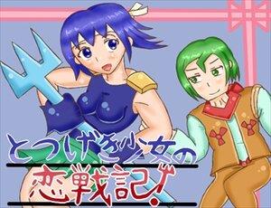 とつげき少女の恋戦記! Game Screen Shot