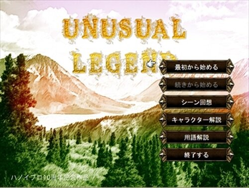 UNUSUAL LEGEND Game Screen Shots