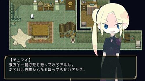 ガサ入れアル! Game Screen Shot4