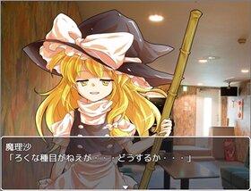 東方☆王様ゲーム フルボイスver Game Screen Shot3