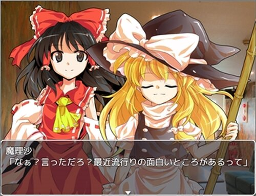 東方☆王様ゲーム フルボイスver Game Screen Shots