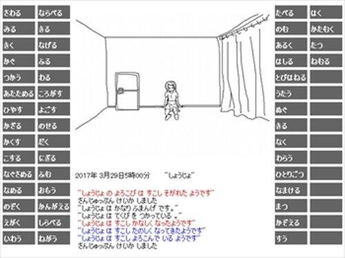 かたむくへや(再) Game Screen Shots