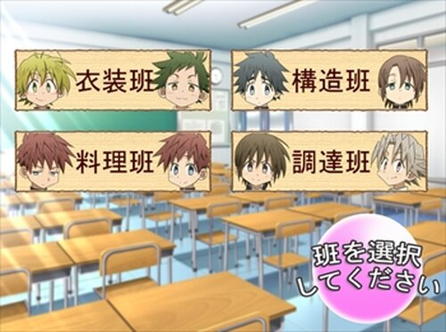 SCHOOLBOYS!-夢の御咲祭編- Game Screen Shot3