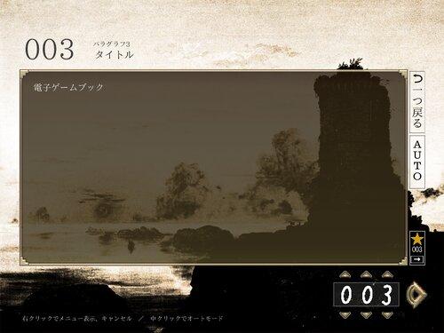 電子ゲームブック 自由落下 Game Screen Shot