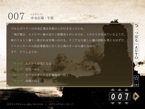 電子ゲームブック 自由落下 Game Screen Shot2