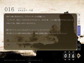 電子ゲームブック 自由落下 Game Screen Shot3