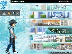 スクールボーイズ!歩 Game Screen Shot5