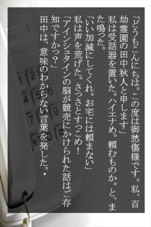 永代供養(ブラウザ) Game Screen Shot1