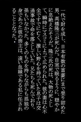 永代供養(ブラウザ) Game Screen Shot2